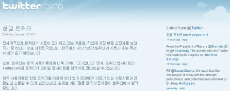 twitter in korean