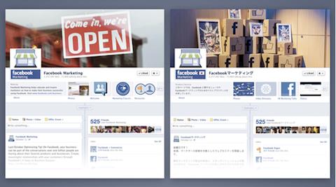 facebook global brands