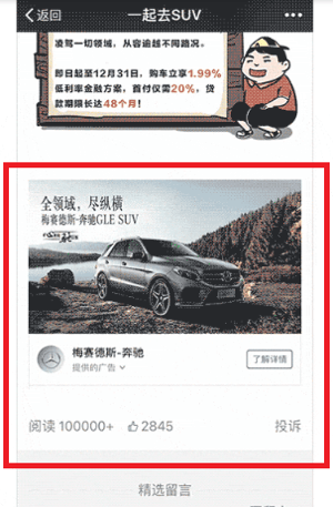 Use WeChat for business, banner ad example.